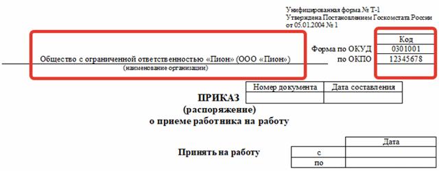 Заполненный образец приказа о приеме на работу 2020 | форма, бланк