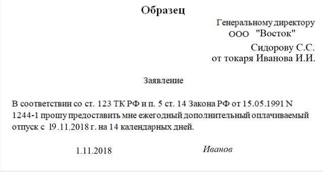 Отпуск чернобыльцам в России в 2020 году