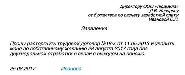 Образец запроса в ПФР о состоянии расчетов в 2020 году