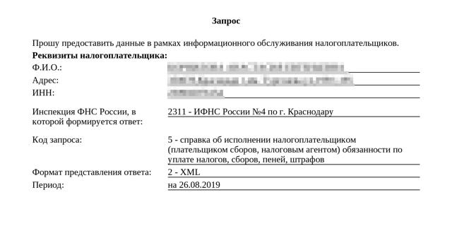 Код по КНД —расшифровка аббревиатуры
