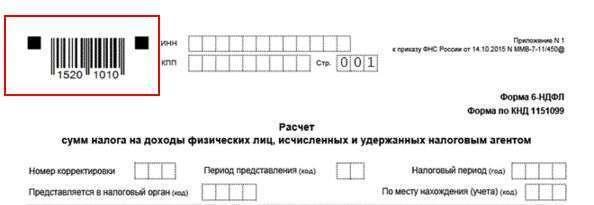 По месту нахождения учета: код для ИП