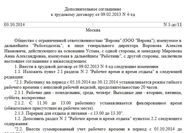 Скользящий график работы по ТК РФ: примеры 2020