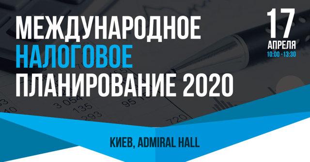 Налоговое планирование в 2020 году