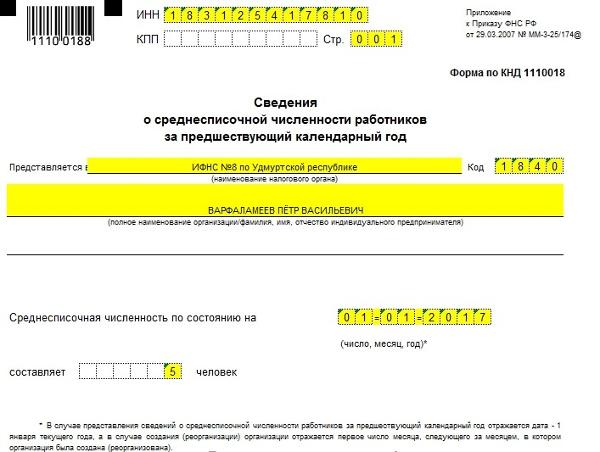 Форма КНД 1110018 – образец 2020