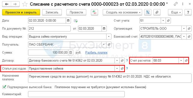 Проценты по депозиту: проводки 2020