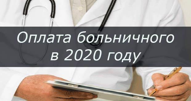 Порядок оплаты больничного листа в 2020