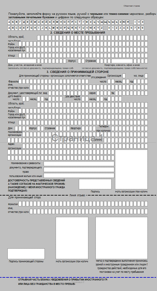 Как зарегистрировать иностранного гражданина по месту пребывания в 2020 году