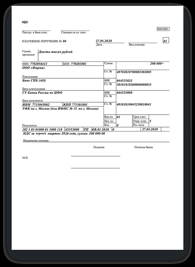 КБК имущество 2020: для юридических лиц