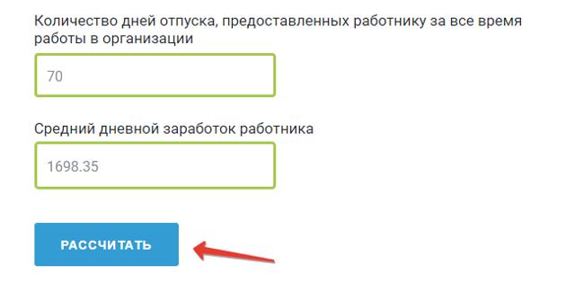 Как оплачивается отпуск по ТК РФ в 2020 году