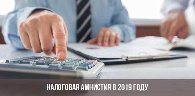 Налоговая амнистия 2020: для физических лиц и ИП