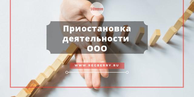 Как приостановить деятельность ООО без ликвидации в 2020 году