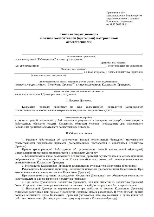 Образец договора о материальной ответственности продавца кассира 2020