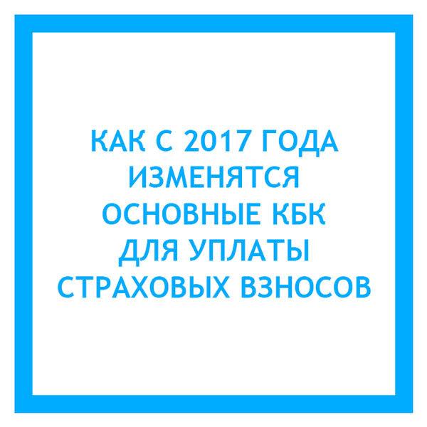 КБК по страховым взносам на 2020 год: таблица