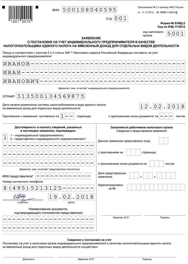 Образец заявления ЕНВД-2 ИП 2020