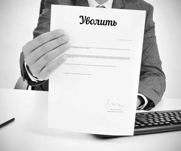 Список документов при увольнении в 2020 году