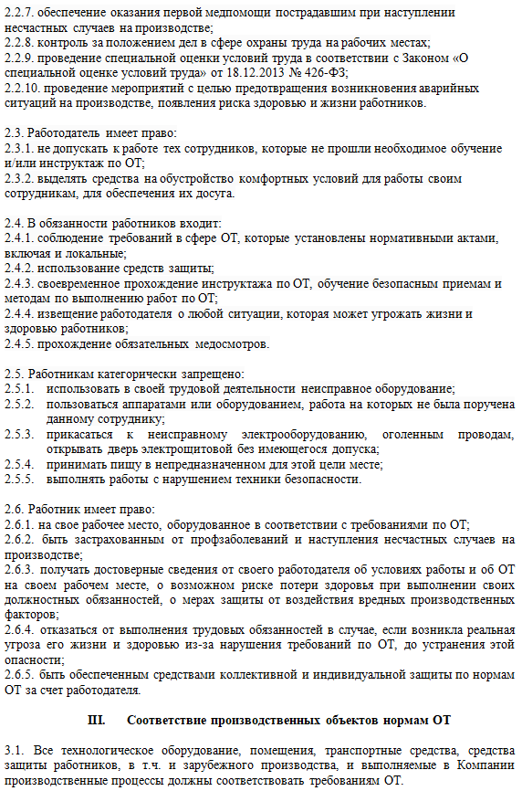 Правила и нормы безопасности труда на предприятии в 2020 году