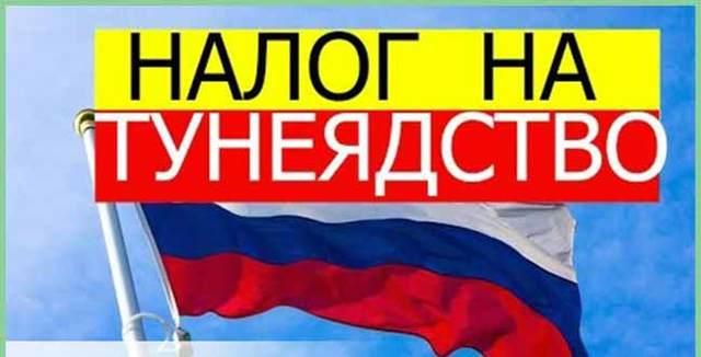 Налог на безработных в России с 2020 года