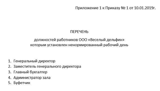 Ненормированный рабочий день ТК РФ в 2020 году