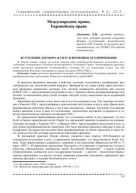Трудовой договор вступает в силу: дата договора и дата начала работы