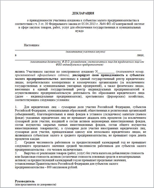 Декларация СМП по 44-ФЗ — образец заполнения 2020