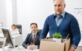 Увольнение пенсионера по инициативе работодателя в 2020 году