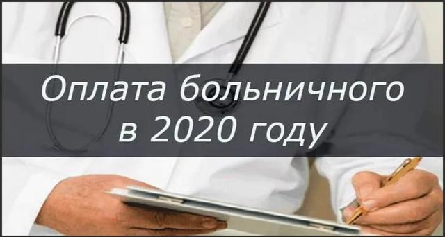 Максимальный размер больничного в 2020 году