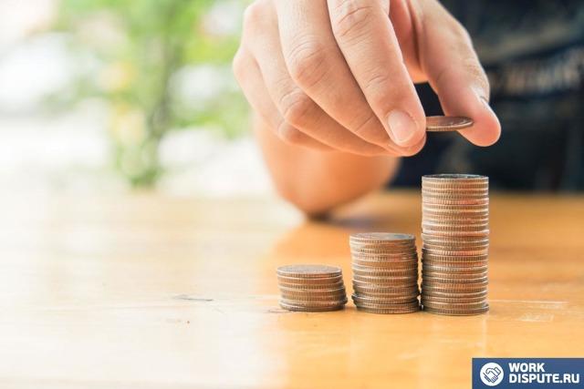 Сколько окладов выплачивают при сокращении в 2020