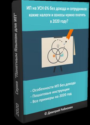 ООО на ЕНВД — какие налоги платить в 2020 году