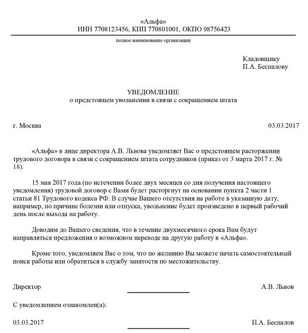 Выплаты по сокращению штата работников в 2020 году