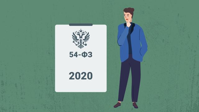 Ведение кассовой дисциплины с 1 июля 2020 года