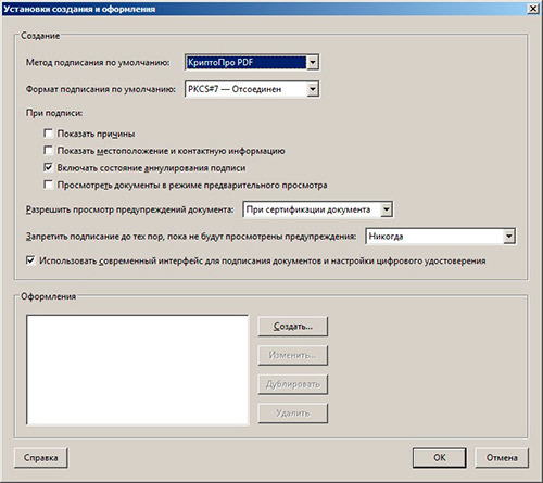 Как подписать электронной подписью документ pdf, word и другие в 2020 году
