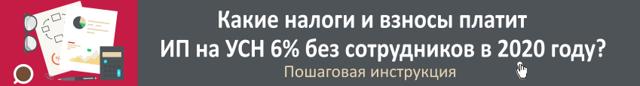 1% в пенсионный фонд для ИП в 2020 году
