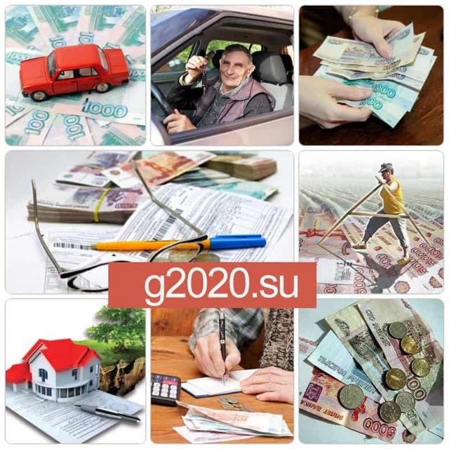 Налог на землю для пенсионеров в 2020 году