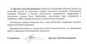 Справка о резидентстве РФ юридического лица 2020