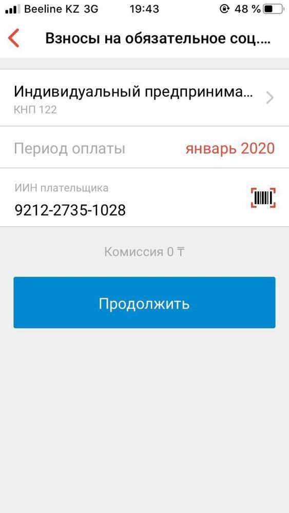 Кабинет налогоплательщика индивидуального предпринимателя 2020